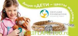 О компании Орифлейм благотворительность