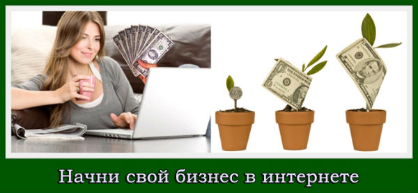 Как начать бизнес без капитала