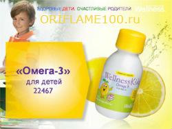 Омега - 3 для детей