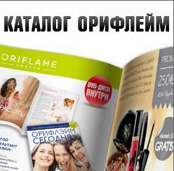 Каталог Орифлейм Россия