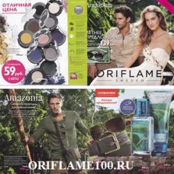 Новый каталог Орифлейм №8 2012 год