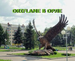 Орифлейм в Орле и Орловской области