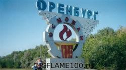 Орифлейм в Оренбурге и Оренбургской области