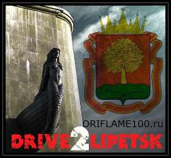 Орифлей в  Липецкой области