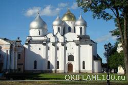 Орифлейм в Новгороде и Новгородской области