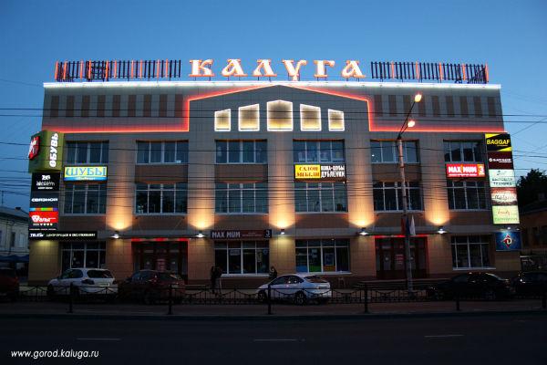 Орифлейм в Калуге