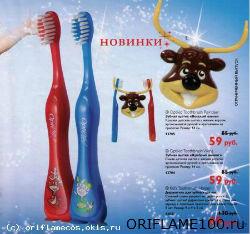 Зубные щетки для детей от Орифлейм