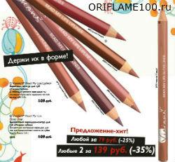 Контурный карандаш для губ от Орифлэйм