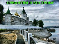 Орифлейм в Костроме и Костромской области
