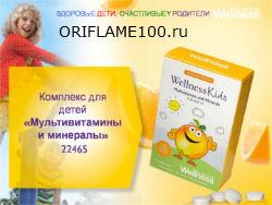 Натуральные витамины для дитей