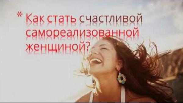 Как стать счастливой и успешной