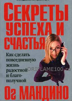 Книга о секретах успеха