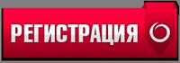 Орифлэйм регистрация