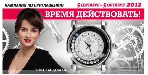 Акция с 5 сентября по 5 октября 2012