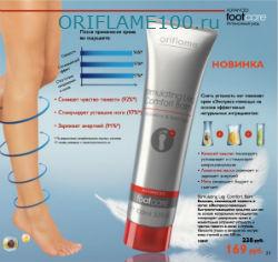 крем, снимающий усталость ног