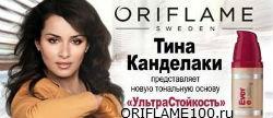 Тина Канделаки и Орифлейм