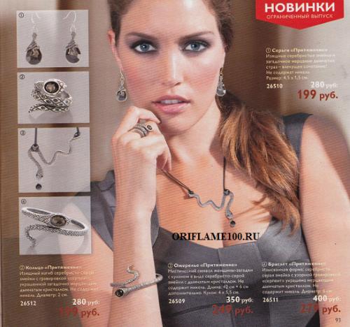 katalog-oriflme 14 2012