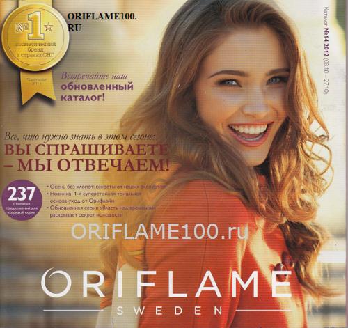 katalog-oriflme-14-2012