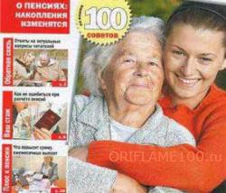 увеличить будущую пенсию