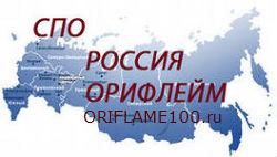 СПО Орифлейм