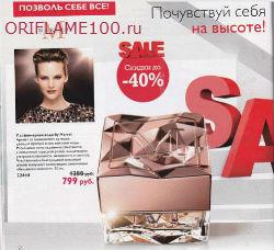 Распродажа косметики и парфюмерии