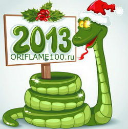 Работа на Новый год 2013