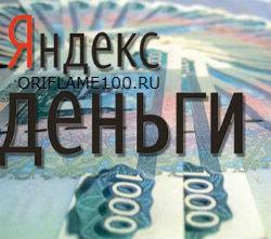 Как получить Яндекс деньги