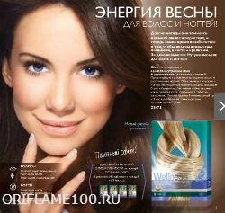 витамины для роста ногтей Орифлейм