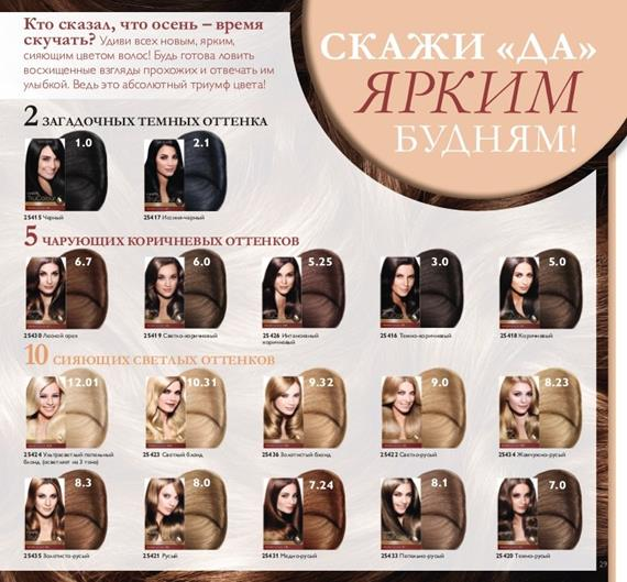 Каталог Орифлэйм 15 2013 - 28