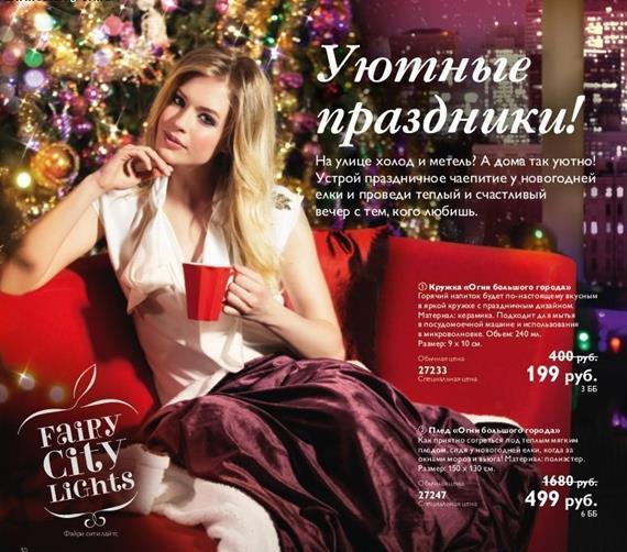 каталог-орифлейм-16-2013-10