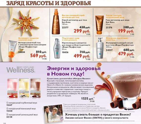 каталог-орифлейм-16-2013-100