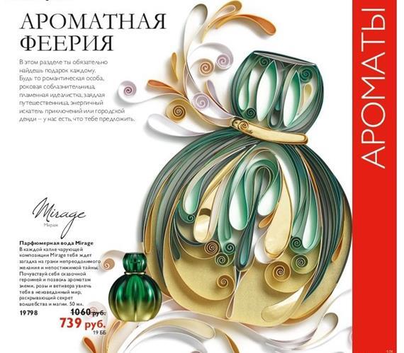 каталог-орифлейм-16-2013-101