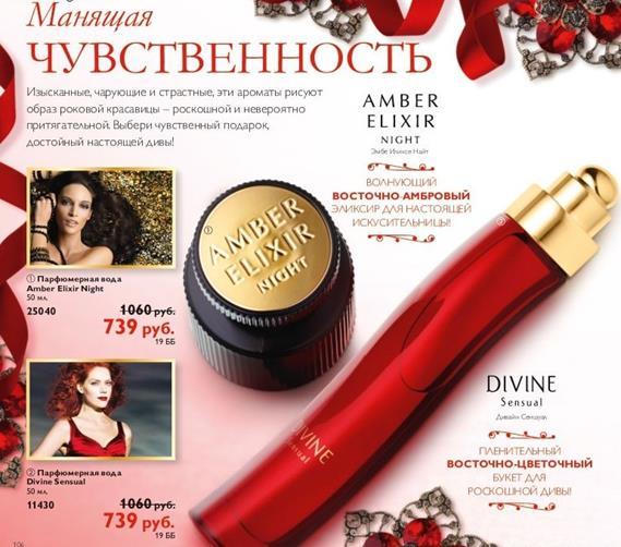 каталог-орифлейм-16-2013-106
