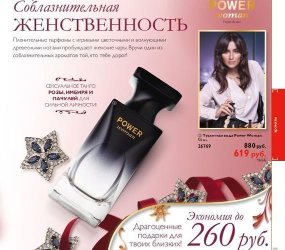 каталог-орифлейм-16-2013-109