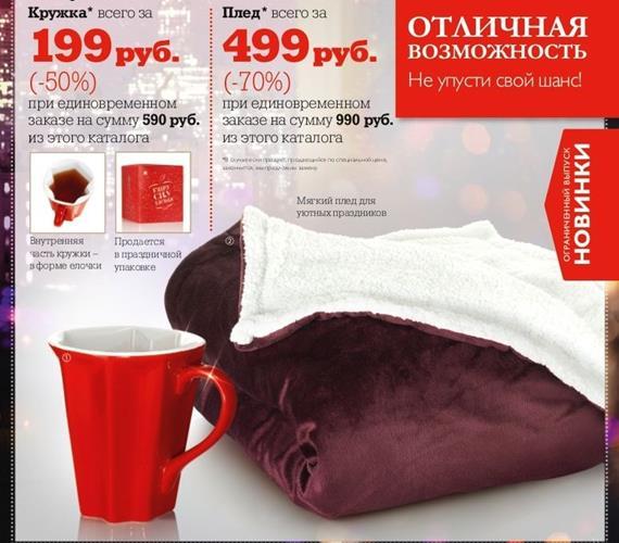 каталог-орифлейм-16-2013-11