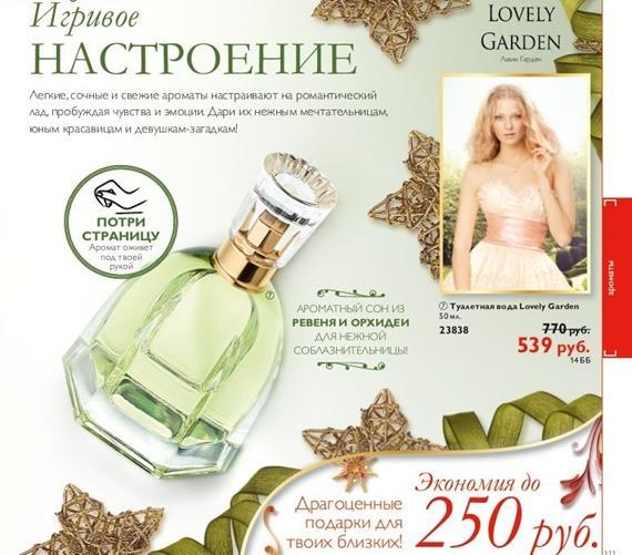 каталог-орифлейм-16-2013-113