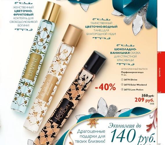 каталог-орифлейм-16-2013-115