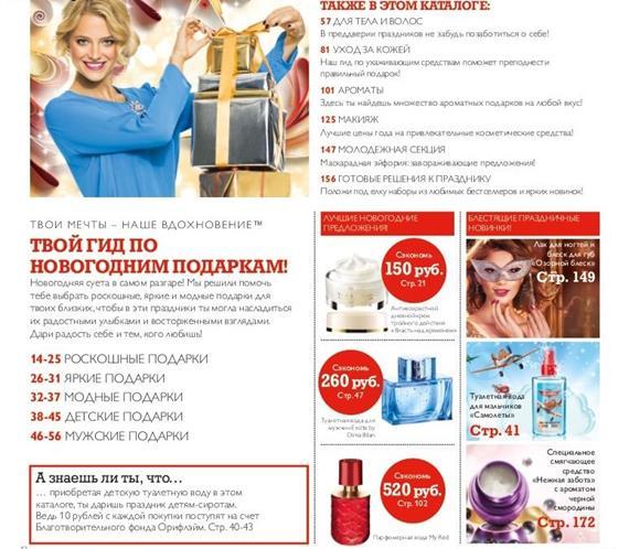 каталог-орифлейм-16-2013-12