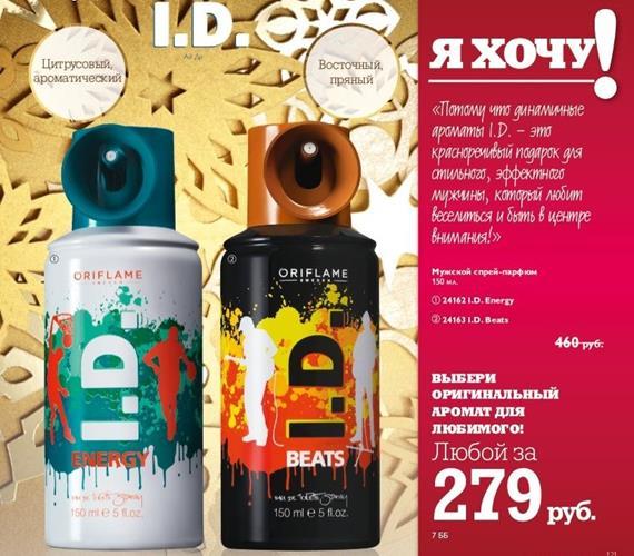 каталог-орифлейм-16-2013-121