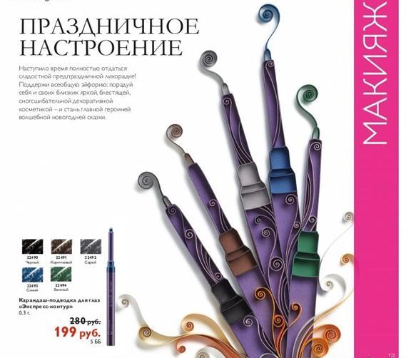 каталог-орифлейм-16-2013-125