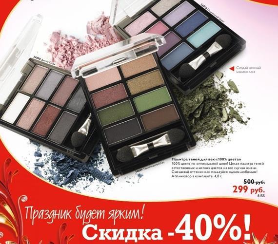 каталог-орифлейм-16-2013-134