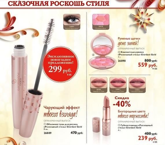 каталог-орифлейм-16-2013-146
