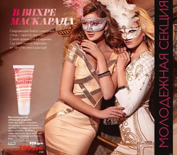 каталог-орифлейм-16-2013-147