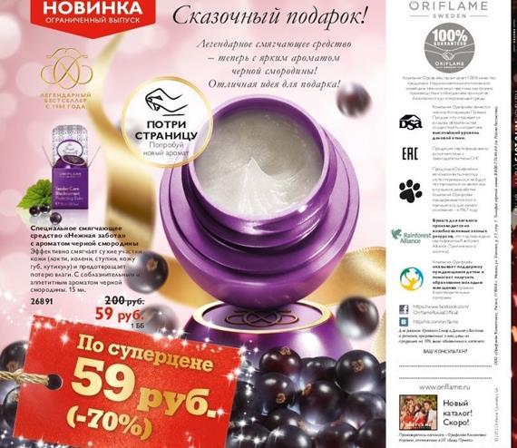 каталог-орифлейм-16-2013-172