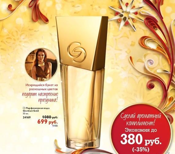 каталог-орифлейм-16-2013-19