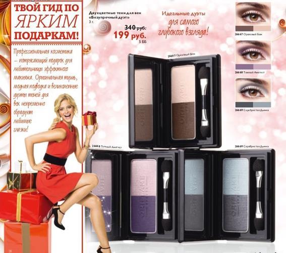 каталог-орифлейм-16-2013-28