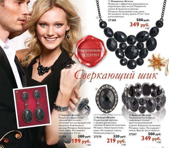каталог-орифлейм-16-2013-35