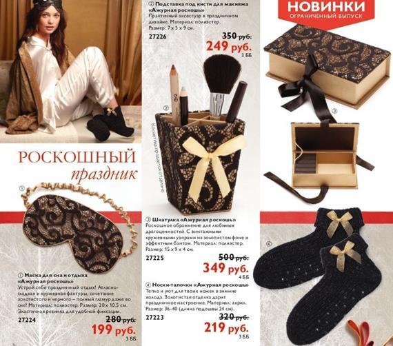 каталог-орифлейм-16-2013-36