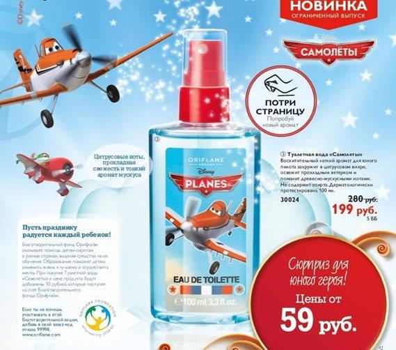 каталог-орифлейм-16-2013-41