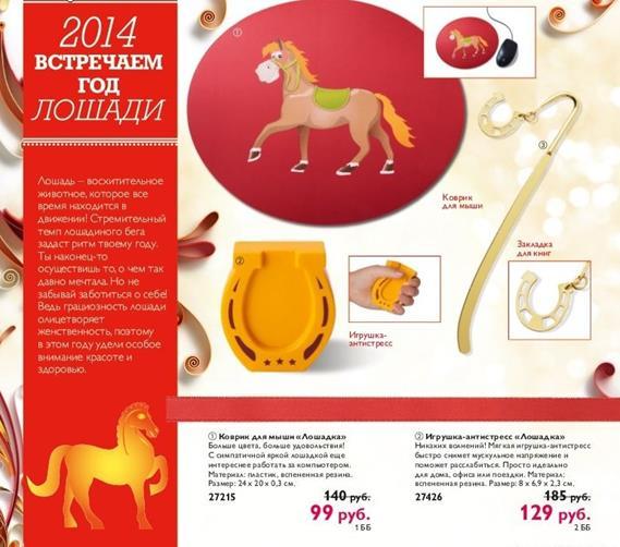 каталог-орифлейм-16-2013-44